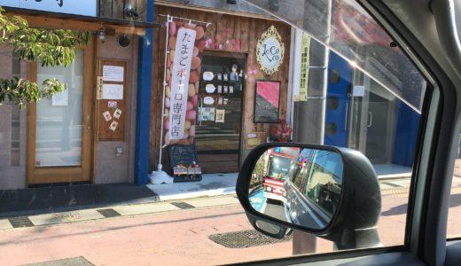 枚方市のマルボーロ専門店【ルココ】に行ってきたぜ!