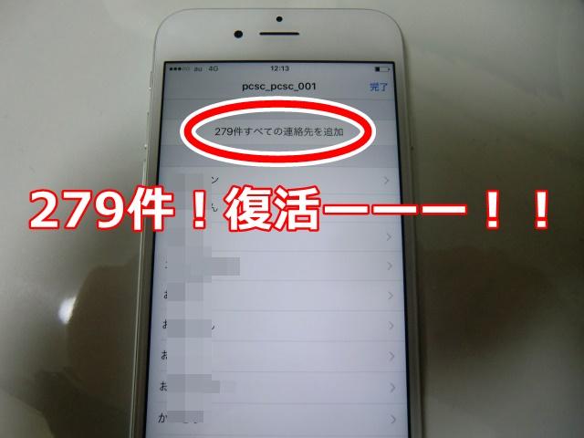アイフォンデータ移行成功