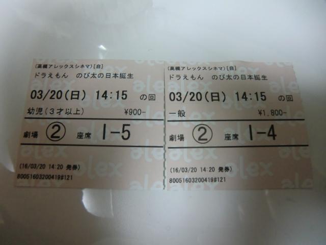 ドラえもん【のび太の日本誕生】チケット