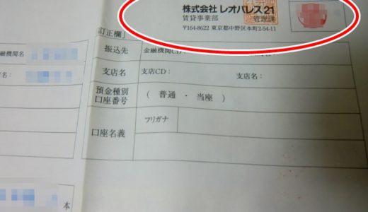 マンスリーレオパレス退去費用が【9万円】超え!【相場は?】
