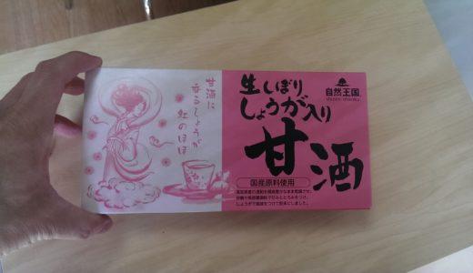 【自然王国】の生搾りしょうが入り甘酒を飲んでみた!激ウマ!