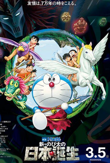 日本誕生の映画のロゴ