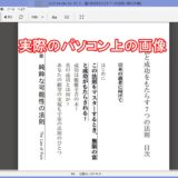 【Kindle for PC】の使用画像