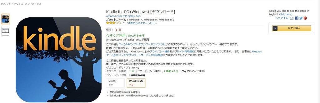 【Kindle for PC】のダウンロードページ