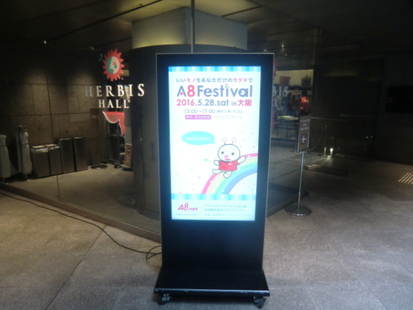 A8フェスティバル大阪の看板