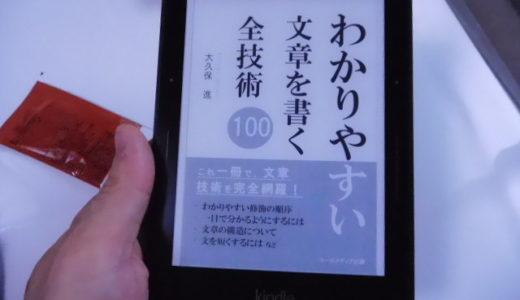 「わかりやすい文章を書く全技術100」を読んだ感想!結構良い!