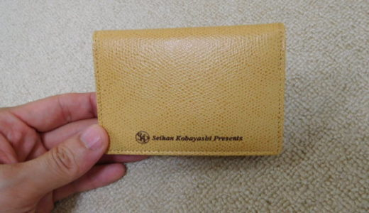 「友を呼ぶ名刺入れ」を買った!財布にカードを入れないとお金が増える!?