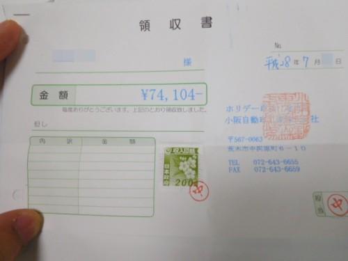 小坂自動車の領収書
