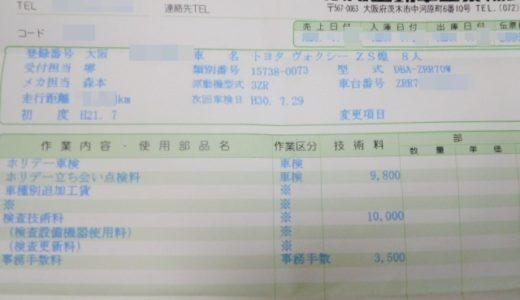小坂自動車のホリデー車検 口コミ・評判!実際に良かった!茨木市