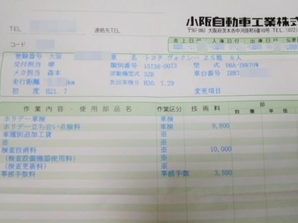 小坂自動車の車検納品書