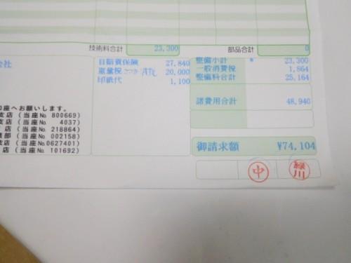 小坂自動車車検領収書