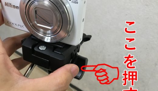 おすすめデジカメの3脚【HAKUBA  W-312】のレビュー!感動した!!