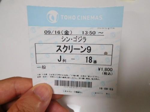 シンゴジラの映画の券