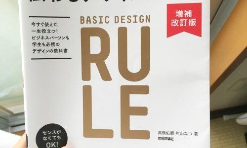 「伝わるデザインの基本」を読んでみた感想