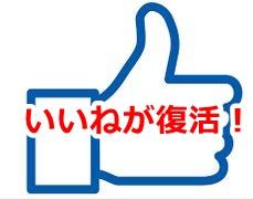 Facebook「いいね」が0!改善方法はこれだ!