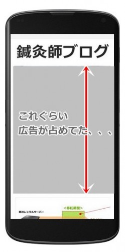 アドセンスの警告の表示例