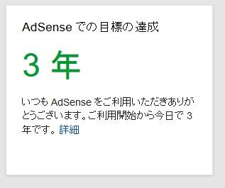 AdSense での目標の達成ってでてきた
