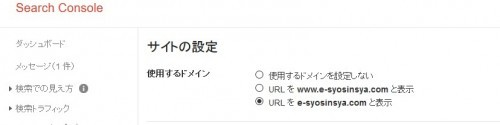 サイト設定の使用するドメインの設定
