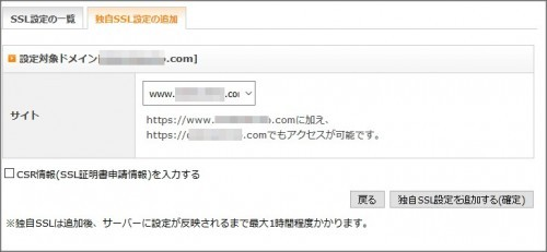 独自SSL設定の追加