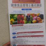 健康食品管理士のパンフレット