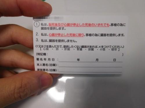 臓器提供意思表示カードの裏面