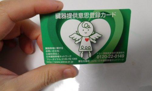 ネットで【臓器提供意思表示カード】の登録の仕方