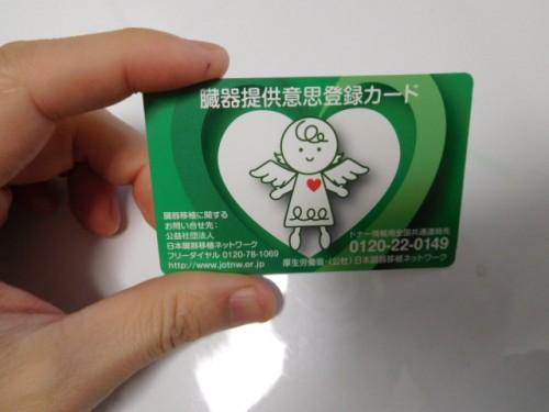 臓器提供意思表示カード