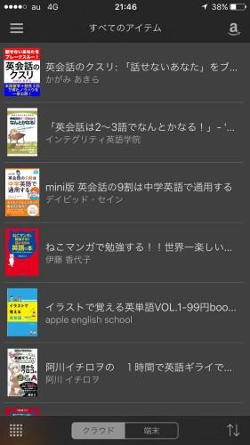 Kindle スマホ1