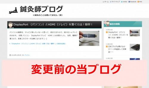 変更前のブログ画像