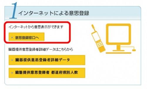 ネット登録ボタン