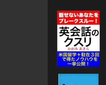 「英会話のクスリ」を読んでみた感想!