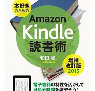 本好きのためのAmazon Kindle 読書術【感想】