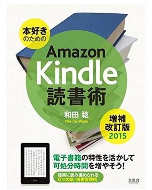 本好きのためのAmazon Kindle 読書術