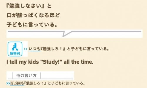 【感想】英語は5歳児の日本語で考えると面白いように話せる!
