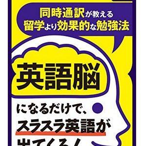 【本の感想!】英語脳になるだけで、スラスラ英語が出てくる!