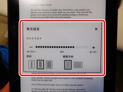 Kindleでpdfファイルの表示設定