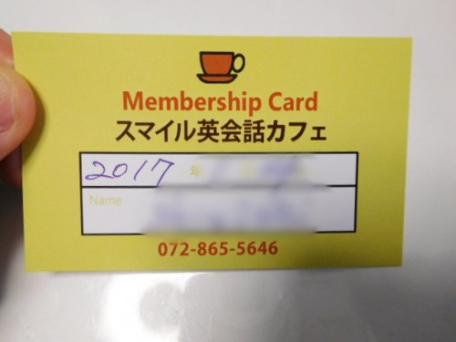 スマイル英会話カフェメンバーズカード