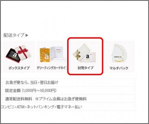 Amazonギフト封筒タイプ