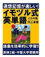 英単語「連想記憶」におすすめの本