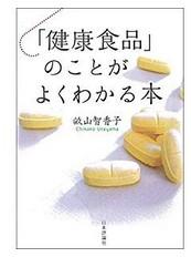 「健康食品は、本当に安全?効果あるの?」と思ったら読む本