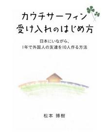 カウチサーフィンの【体験談&やり方】がわかる本