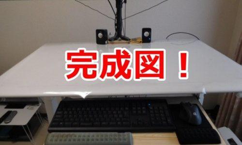 鉄の机に【キーボードスライダー】を自作で取り付けた!