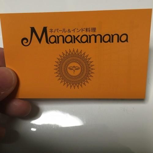 Manakamana 北浜