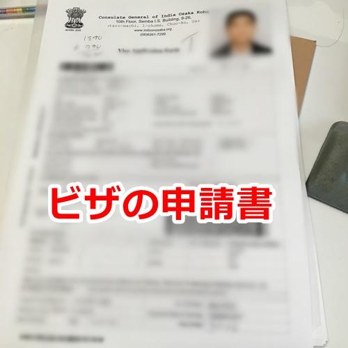 インドビザの申請書