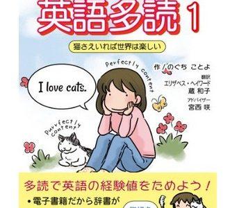 英語で書かれた、【簡単なマンガ・物語】のおすすめ本