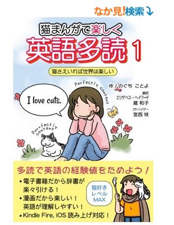 猫まんがで楽しい英語多読 1