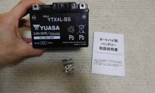 素人がカブのバッテリー交換をしたら6分&2000円で済みました。