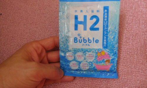 自宅の風呂を簡単に水素水にする入浴剤はこちら