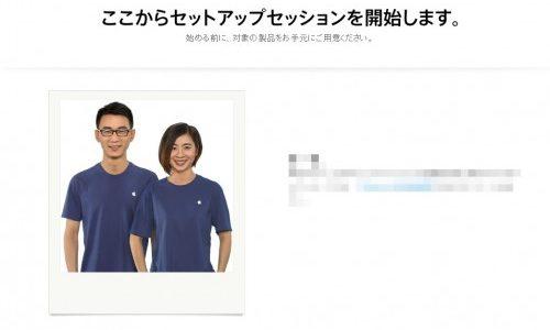 アップル社のパーソナルセットアップセッションで教わったこと「ipadpro」