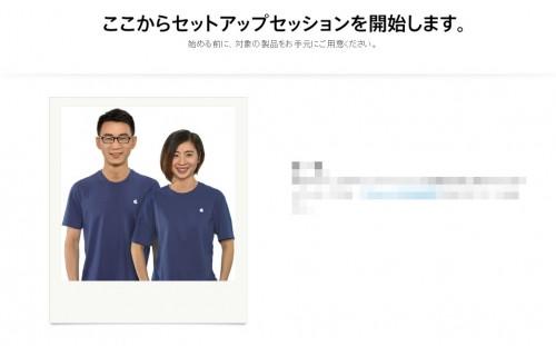 Appleのパーソナルセットアップセッションの画面